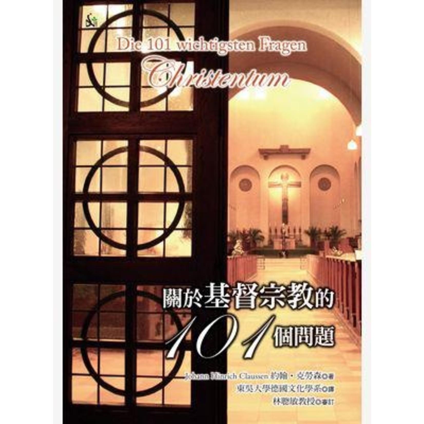 南與北文化 South & North Publishing 關於基督宗教的101個問題 Die 101 wichtigsten Fragen: Christentum