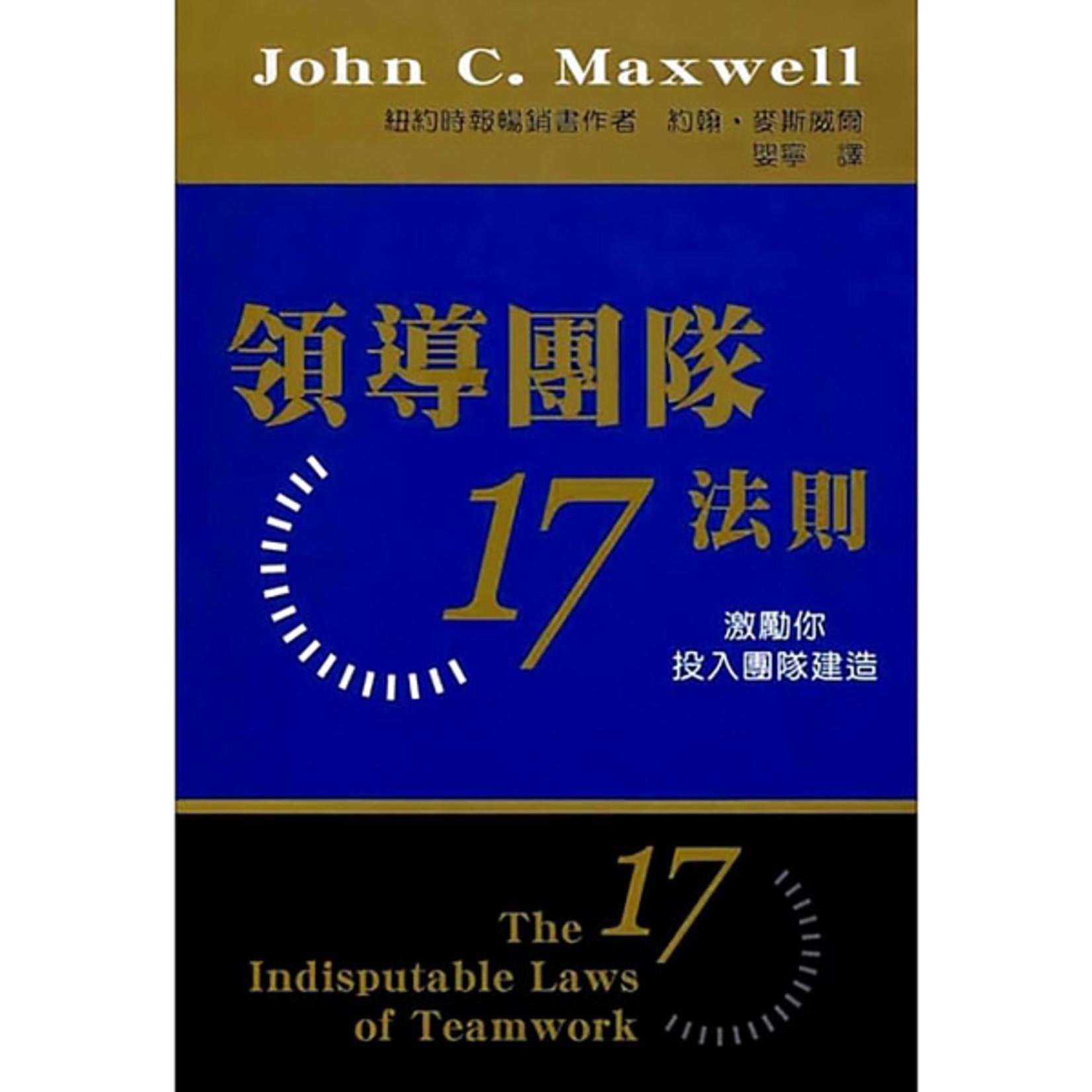 基石 SOW 領導團隊17法則:激勵你投入團隊建造 The 17 Indisputable Laws of Team Work