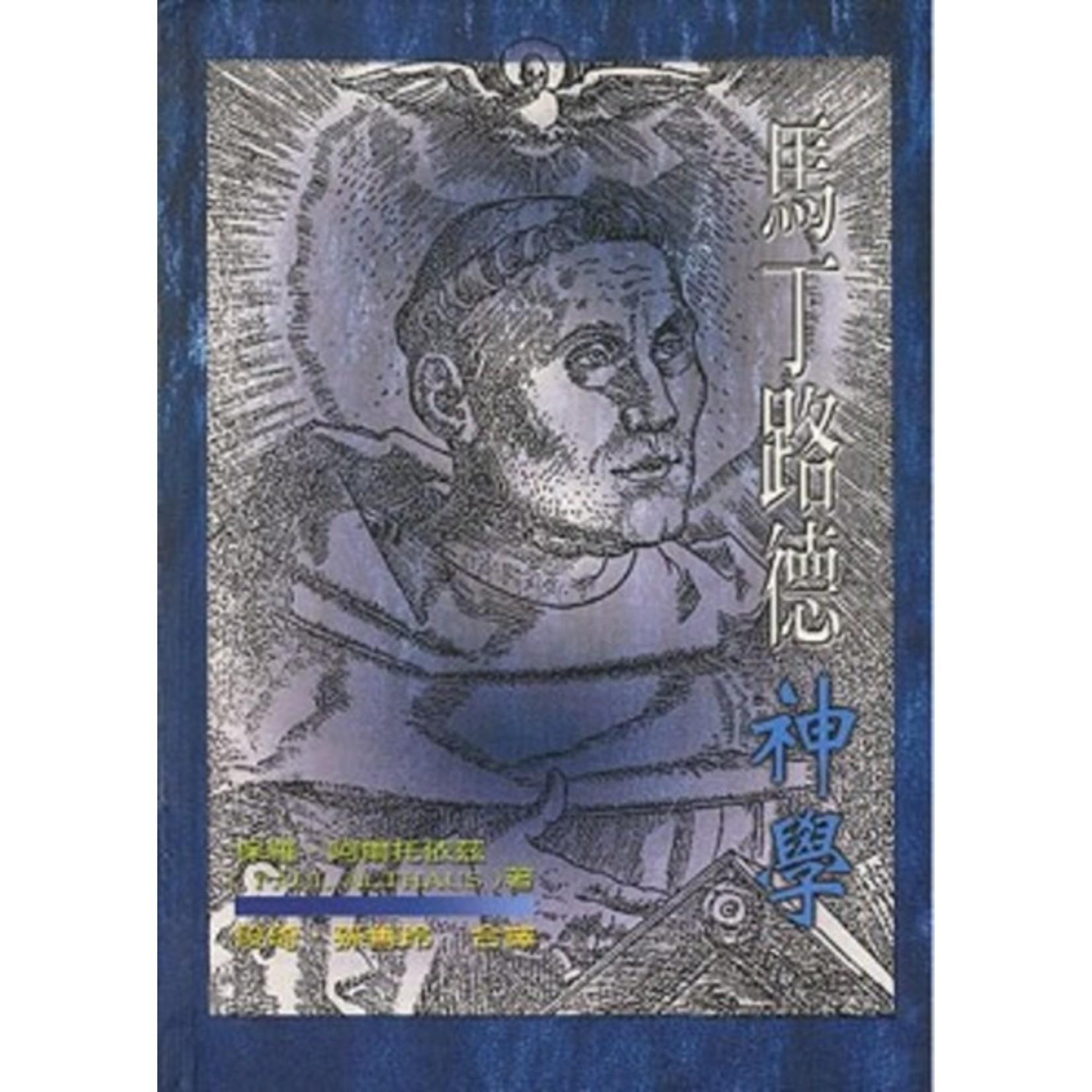 中華信義神學院 China Lutheran Seminary 馬丁路德神學 THE THEOLOGY OF MARTIN LUTHER