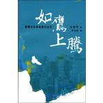 道聲 Taosheng Taiwan 如鷹上騰:屬靈成長最健康的途徑