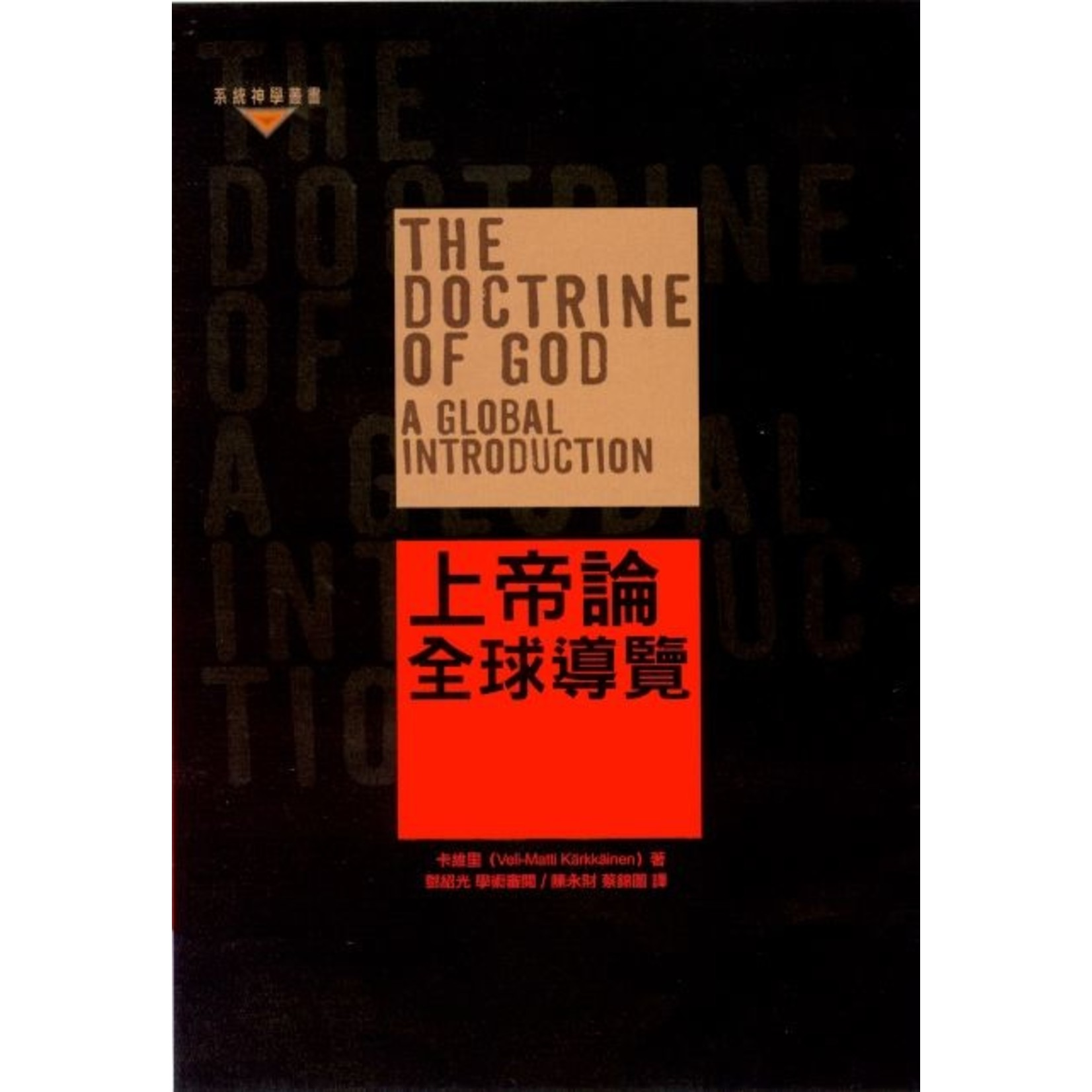 基道 Logos Book House 上帝論:全球導覽 The Doctrine of God: A Global Introduction