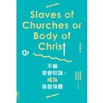 印象文字 InPress Books 不做堂會奴隸,成為基督身體