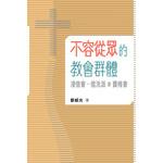 香港浸信會神學院 Hong Kong Baptist Theological Seminary 不容從眾的教會群體:浸信會、信洗派暨貴格會