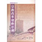 基道 Logos Book House 宗教改革運動思潮(增訂版)