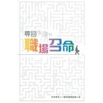 道聲(香港) Taosheng Hong Kong 尋回失落的職場召命