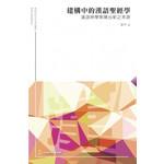 研道社 CABSA 建構中的漢語聖經學:漢語神學推陳出新之本源