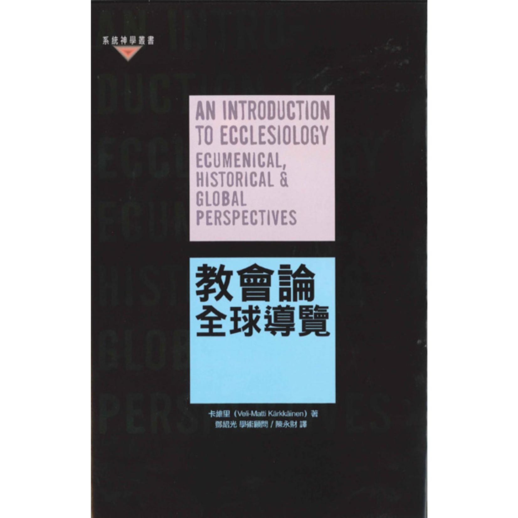 基道 Logos Book House 教會論:全球導覽 AN INTRODUCTION TO ECCLESIOLOGY: ECUMENICAL, HISTORICAL & GLOBAL PERSPECTIVES