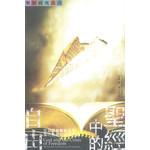 基道 Logos Book House 聖經中的自由:從基督教觀點反思當代社會的自由危機