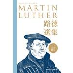 基督教文藝(香港) Chinese Christian Literature Council 路德選集(上冊)新編修版