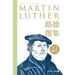 基督教文藝(香港) Chinese Christian Literature Council 路德選集(下冊)新編修版