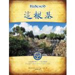 夏達華研道中心 Hadavar Yeshiva 這根基:以色列的地土子民及聖經