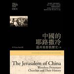 宇宙光 Cosmic Light 中國的耶路撒冷:溫州基督教歷史(上冊)