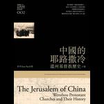 宇宙光 Cosmic Light 中國的耶路撒冷:溫州基督教歷史(下冊)