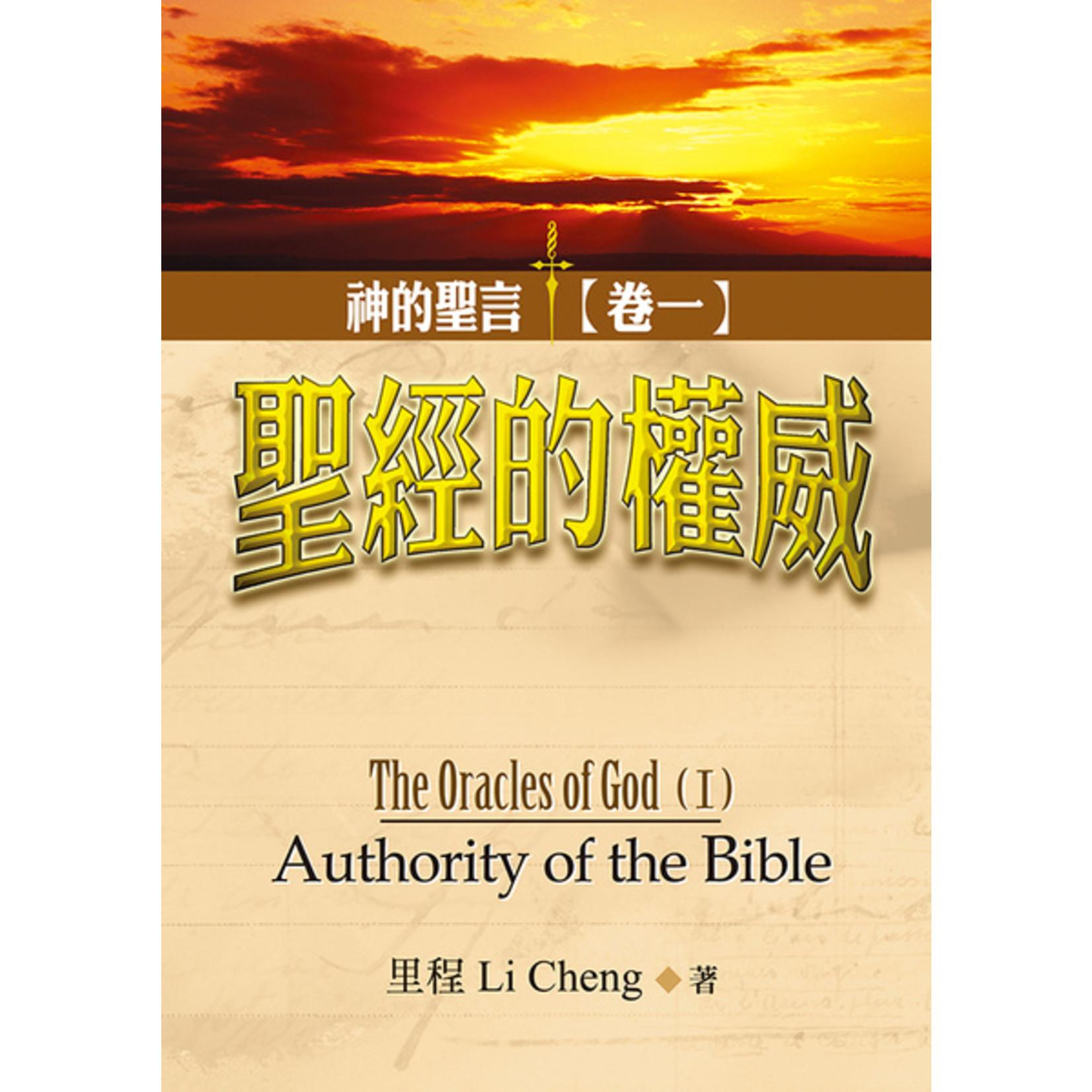 基督使者協會 Ambassadors for Christ 神的聖言(卷一)聖經的權威