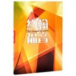 環球聖經公會 The Worldwide Bible Society 約翰福音:中英對照.新譯本/NIV.繁體.神字版