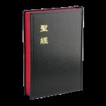 台灣聖經公會 The Bible Society in Taiwan 聖經.和合本.中型.上帝版.黑色硬面紅邊