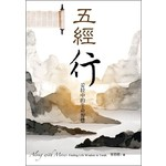 校園書房 Campus Books 五經行:妥拉中的生命智慧