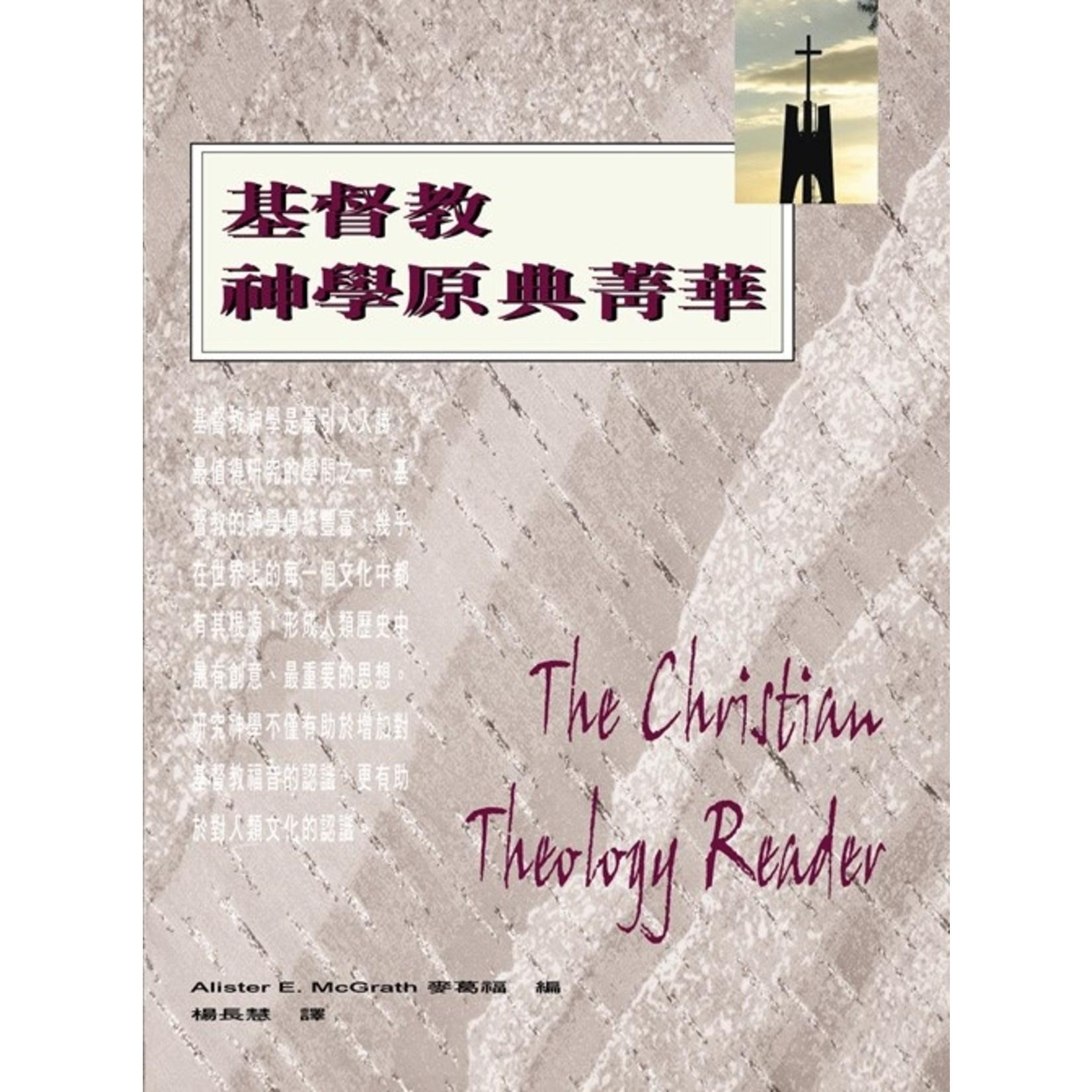 校園書房 Campus Books 基督教神學原典菁華 The Christian Theology Reader