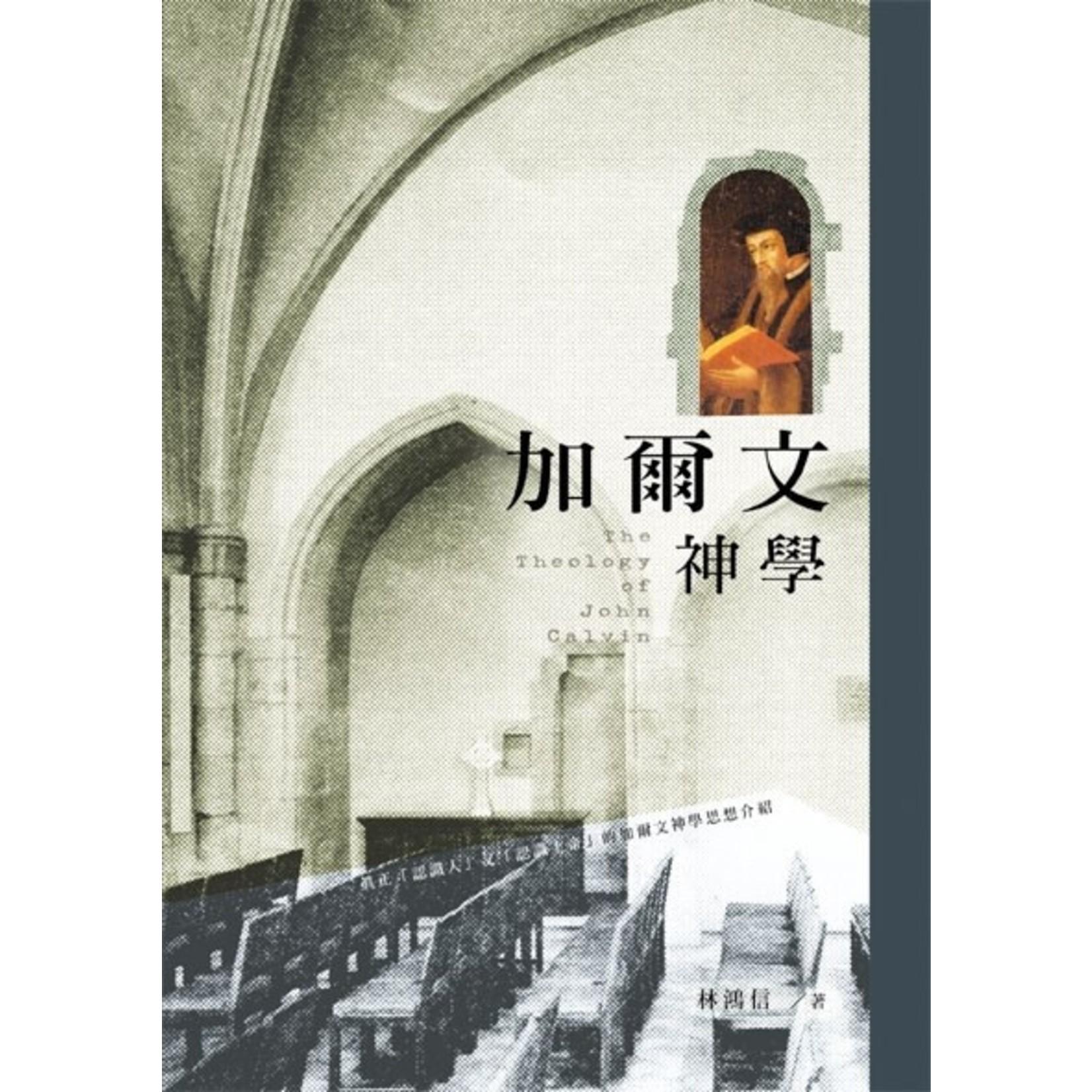 校園書房 Campus Books 加爾文神學 The Theology of John Calvin