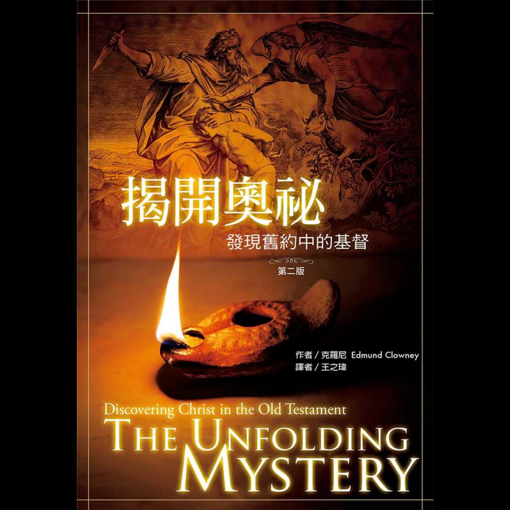 改革宗 Reformation Translation Fellowship Press 揭開奧祕 Discovering Christ in the Old Testament: The Unfolding Mystery