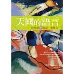 校園書房 Campus Books 天國的語言:向耶穌學說話、學禱告