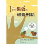 中國學園傳道會 Taiwan Campus Crusade for Christ 有果效的福音對話