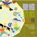 校園書房 Campus Books 聖經遊戲100種