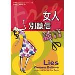 中國學園傳道會 Taiwan Campus Crusade for Christ 女人,別聽信謊言!