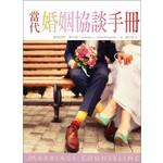 校園書房 Campus Books 當代婚姻協談手冊