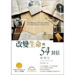 校園書房 Campus Books 改變生命的54封信(摯人智語二版)