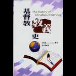 改革宗 Reformation Translation Fellowship Press 基督教教義史(修訂版)