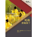 改革宗 Reformation Translation Fellowship Press 基要信仰小冊系列:《死後會如何?》