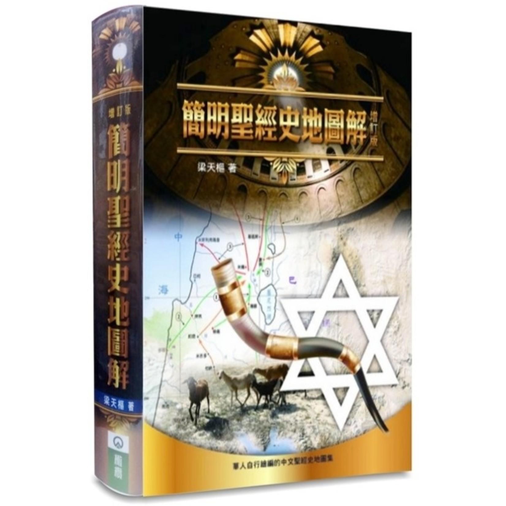 橄欖 Olive Press 簡明聖經史地圖解(增訂版)