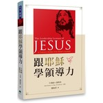 天恩 Grace Publishing House 跟耶穌學領導力