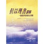 中華福音神學院 China Evangelical Seminary 但以理書講解:福音角度看但以理書