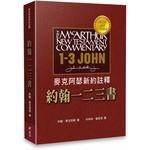 華人基督徒培訓供應中心 Chinese Christian Training Resources Center 麥克阿瑟新約註釋:約翰一二三書