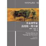 台灣基督教文藝 Chinese Christian Literature Council (TW) 革命神學家湯瑪斯.閔次爾