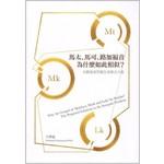 台灣基督教文藝 Chinese Christian Literature Council (TW) 馬太、馬可、路加福音為什麼如此相似?:共觀福音問題及其解決方案
