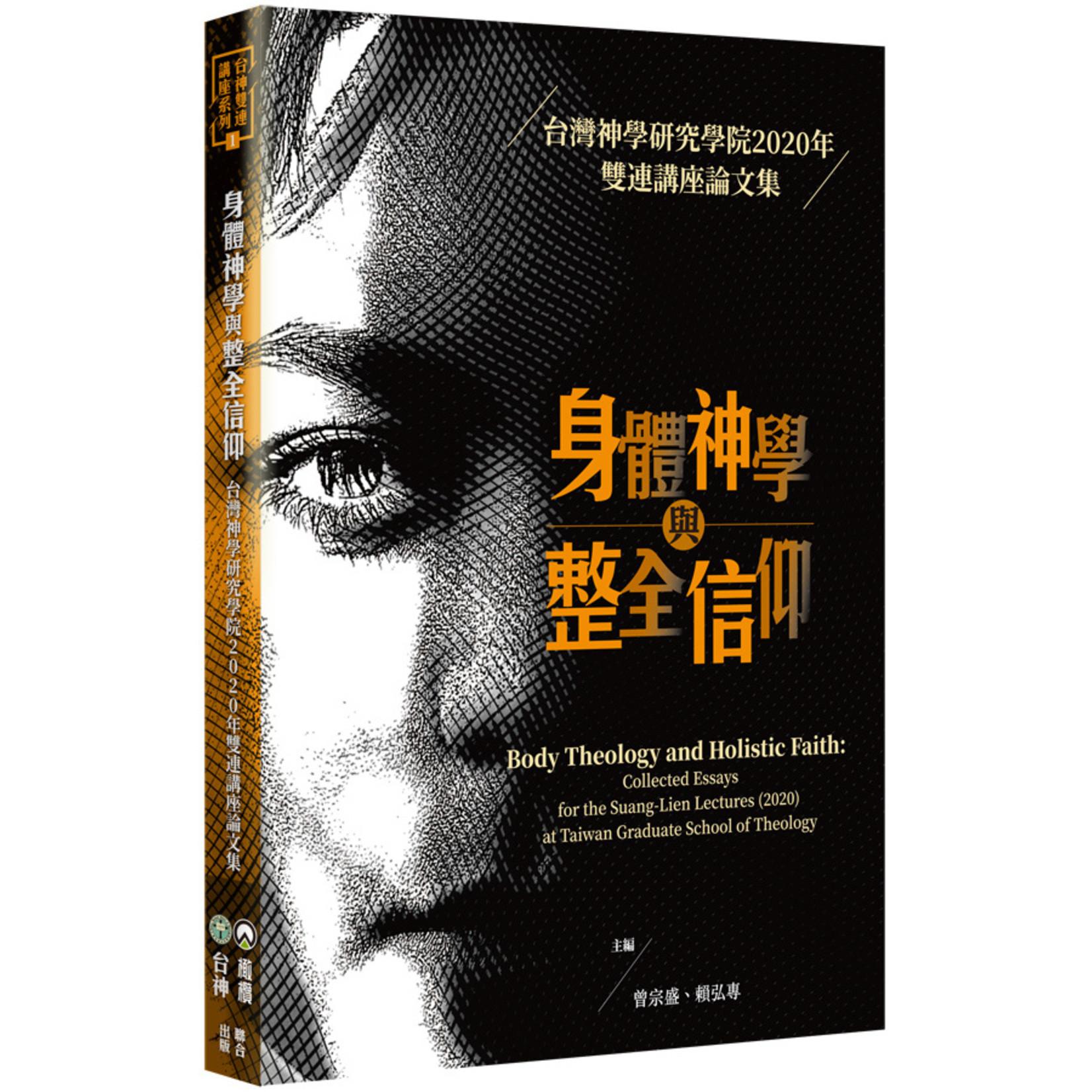 橄欖 Olive Press 身體神學與整全信仰:台灣神學研究學院2020年雙連講座論文集
