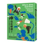 上智 Wisdom Press 神住在哪裡?:拉比與神父的趣問妙答