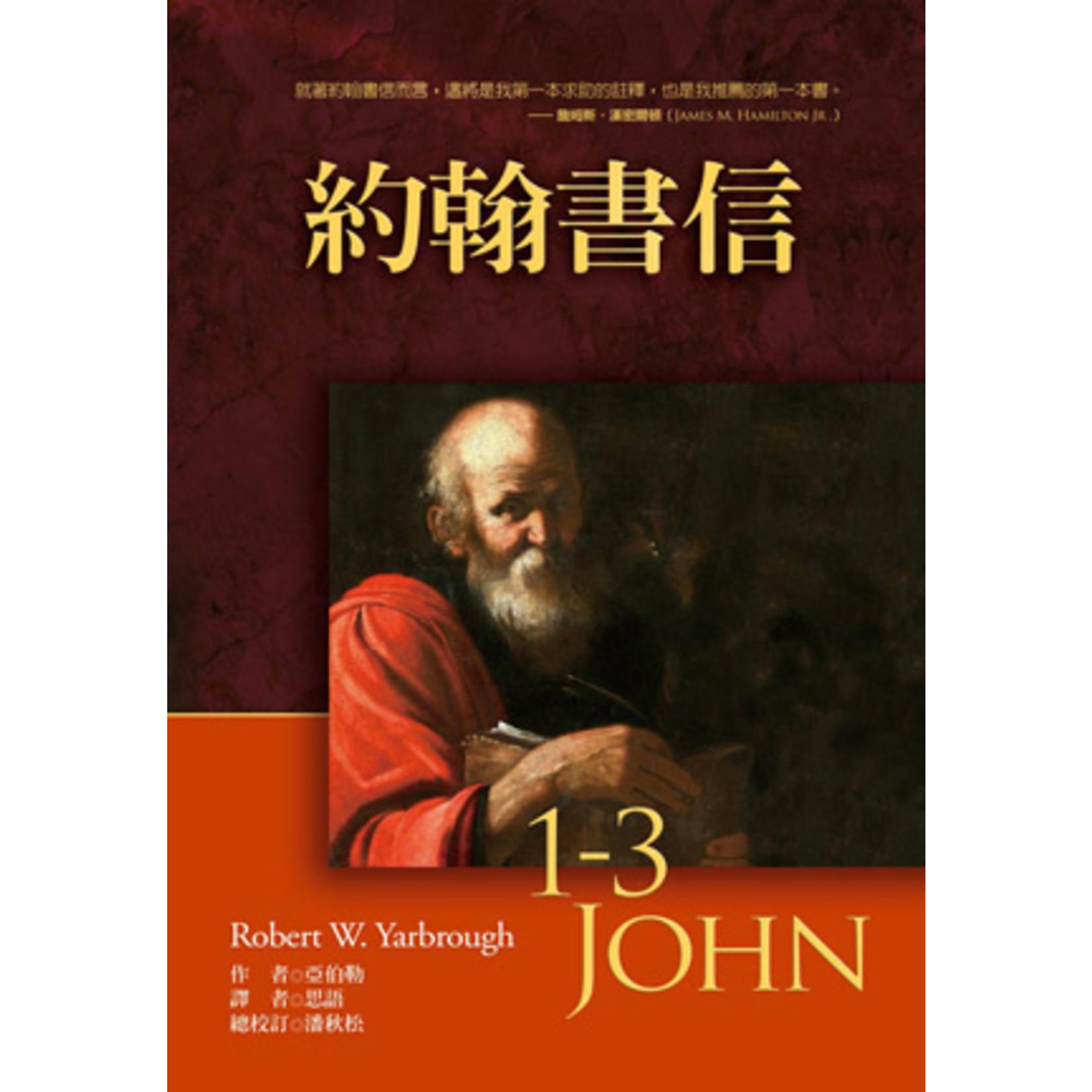 美國麥種傳道會 AKOWCM 麥種聖經註釋:約翰書信 1-3 John (Baker Exegetical Commentary on the New Testament)