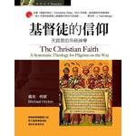 美國麥種傳道會 AKOWCM 基督徒的信仰:天路客的系統神學