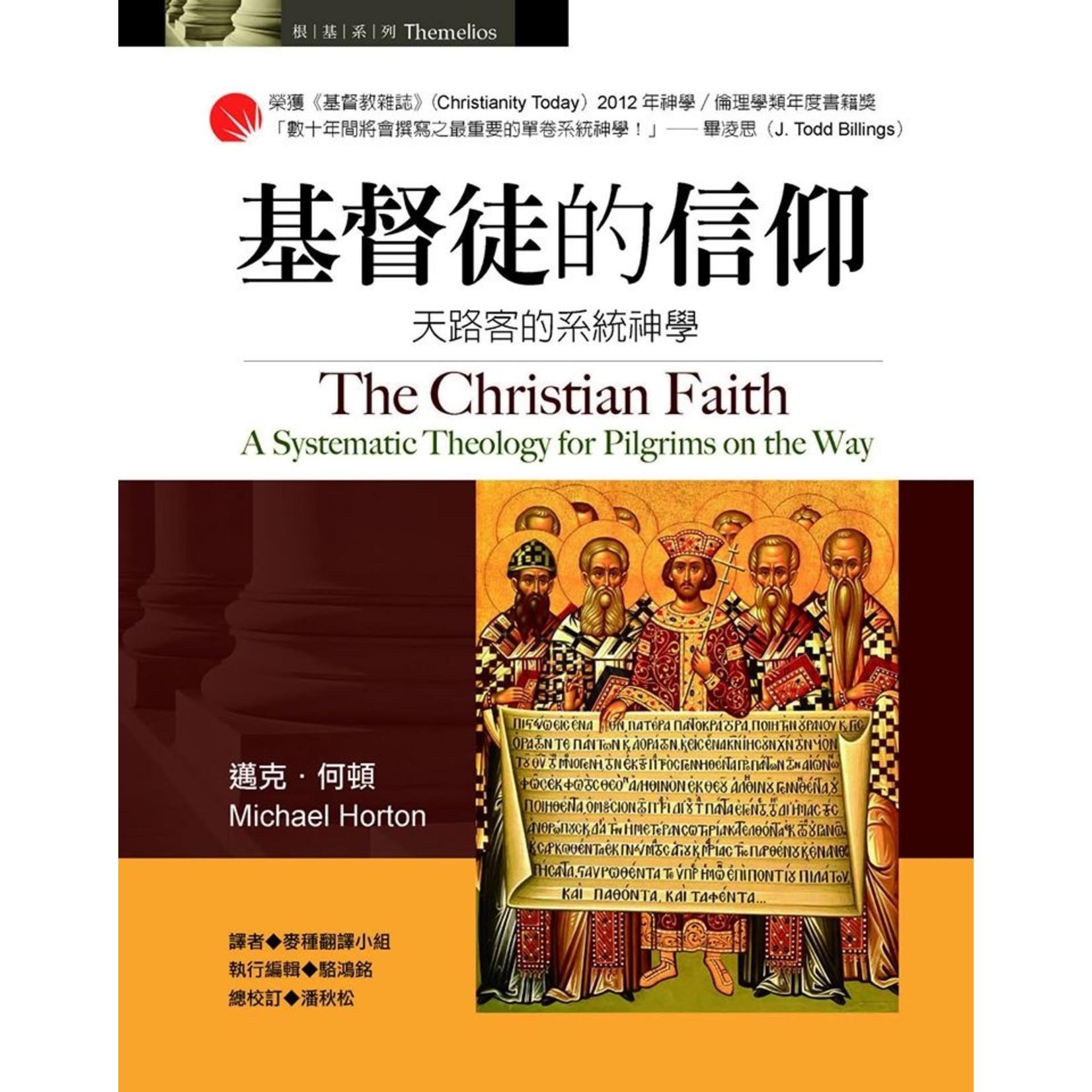 美國麥種傳道會 AKOWCM 基督徒的信仰:天路客的系統神學 The Christian Faith: A Systematic Theology for Pilgrims on the Way
