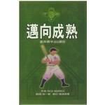 雅歌 Song of Songs Publishing House 直奔標竿201課程:邁向成熟(學生本)
