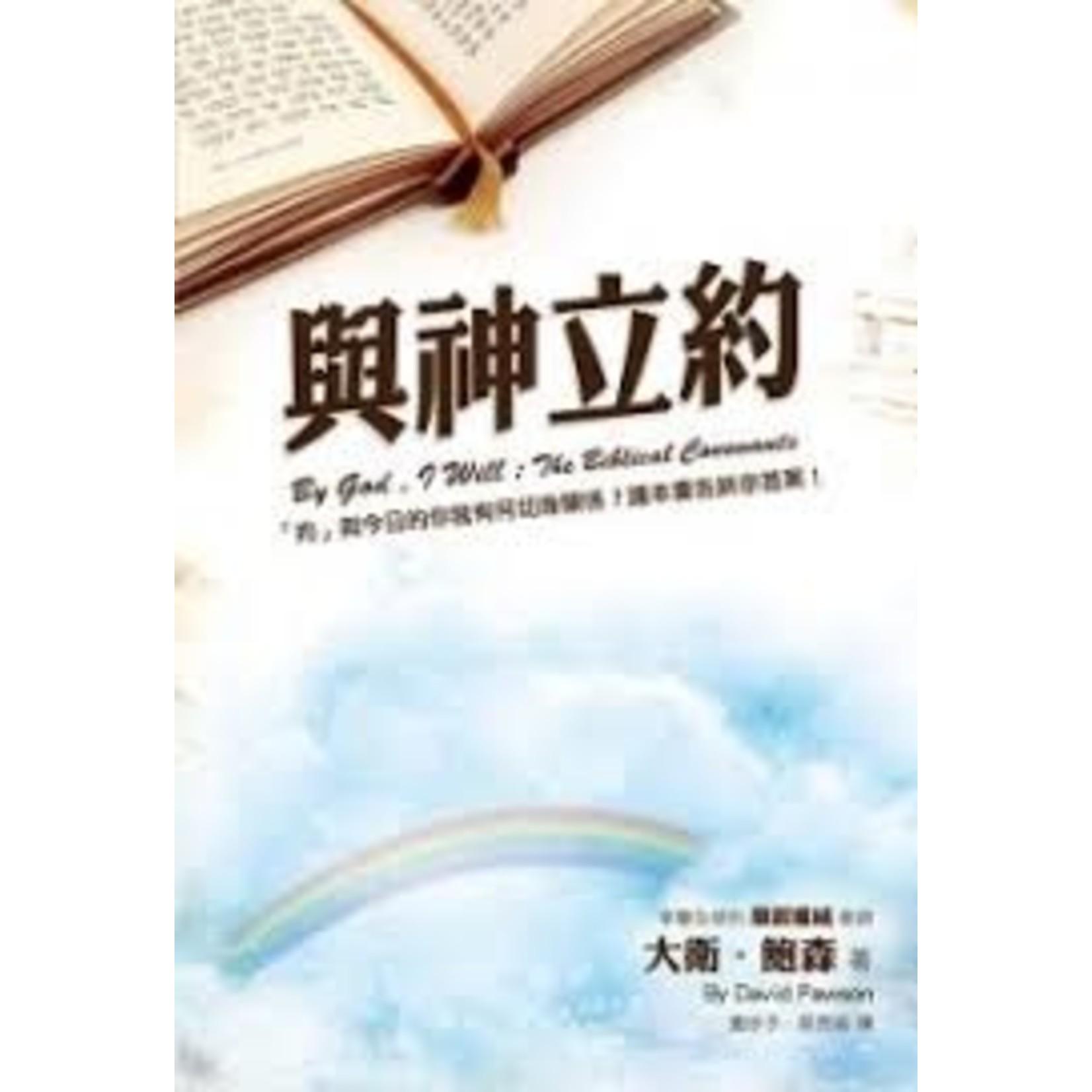 以琳 Elim (TW) 與神立約 By God, I Will: The Biblical Covenants