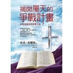 以琳 Elim (TW) 揭開屬天的爭戰計畫:拓展神國度的實戰手冊