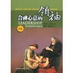 福音證主協會 Christian Communication Inc 合神心意的領袖(簡體)