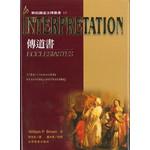 台灣教會公報社 (TW) 解經講道注釋叢書17:傳道書