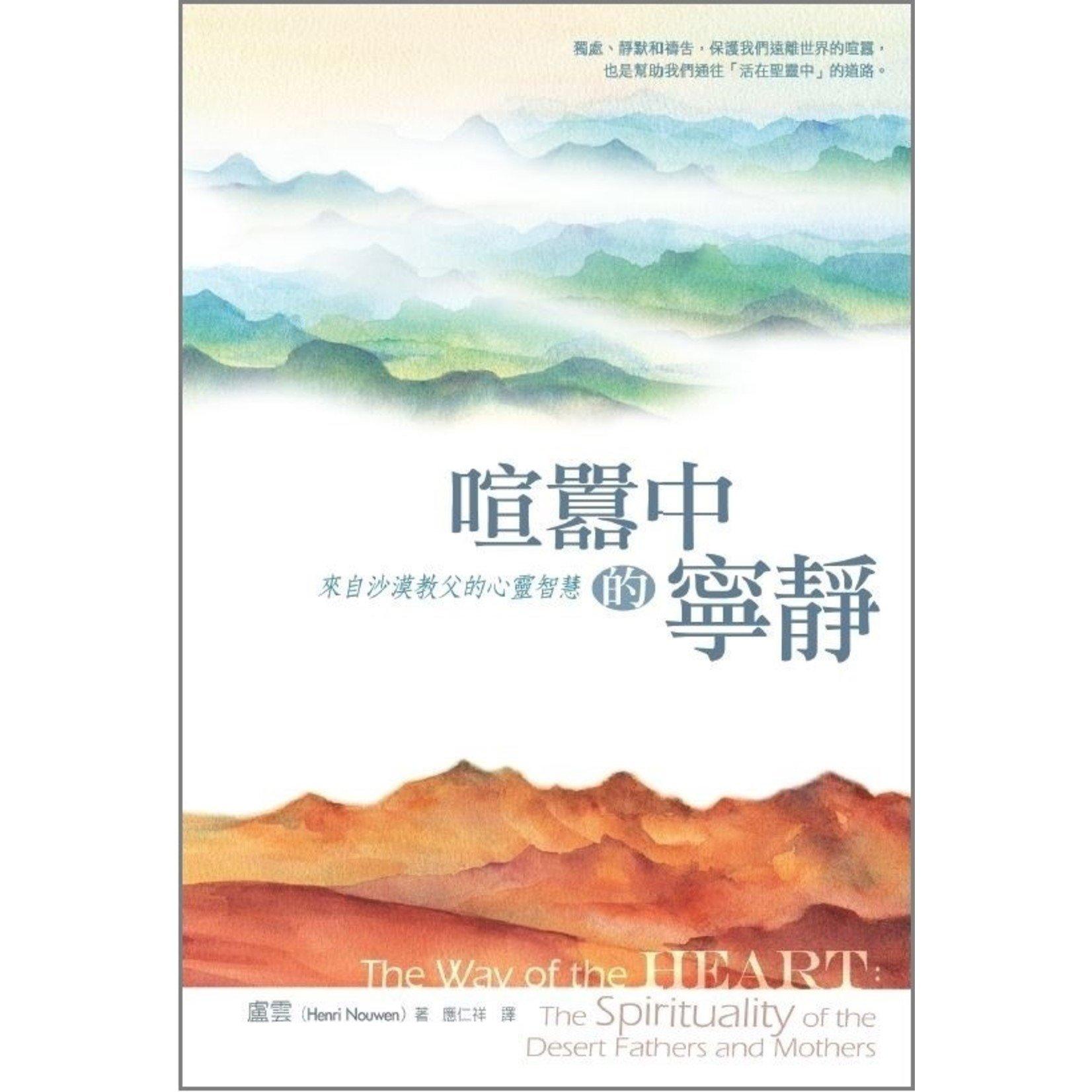 校園書房 Campus Books 喧囂中的寧靜:來自沙漠教父的心靈智慧 The way of the heart: the spirituality of the Desert Fathers and Mothers