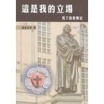 道聲(香港) Taosheng Hong Kong 這是我的立場:馬丁路德傳記(修訂版)